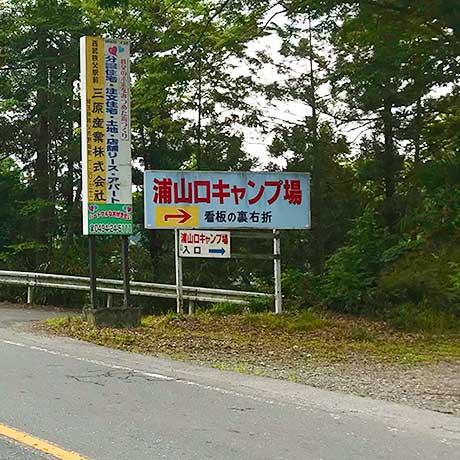 浦山口キャンプ場・入口看板